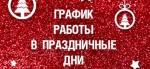 График работы в Новогодние праздничные ди.