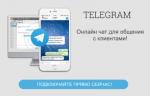 Он-лайн чат в Telegram